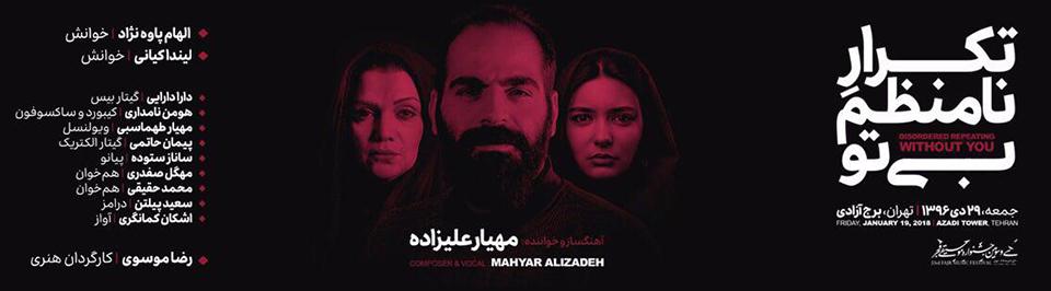 mahyar alizadeh